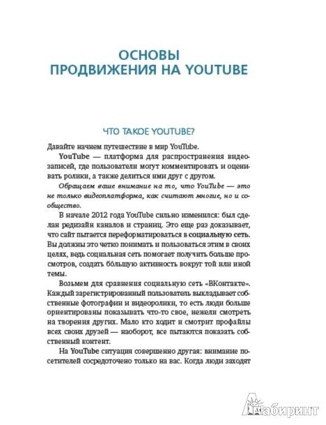 Как стать первым на youtube секреты взрывной раскрутки