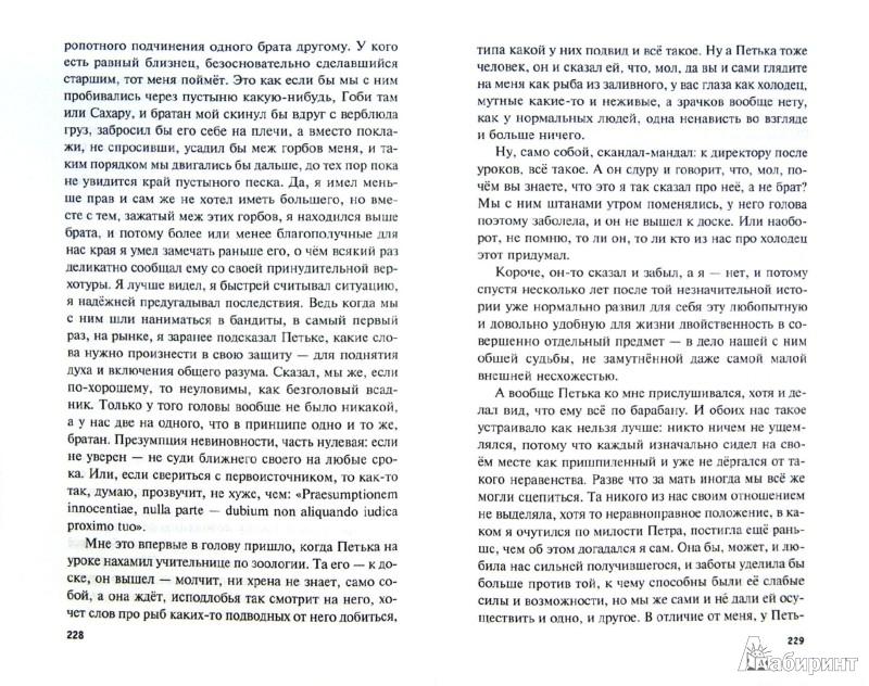 Иллюстрация 1 из 7 для Люди ПЕРЕХОДного периода - Григорий Ряжский   Лабиринт - книги. Источник: Лабиринт