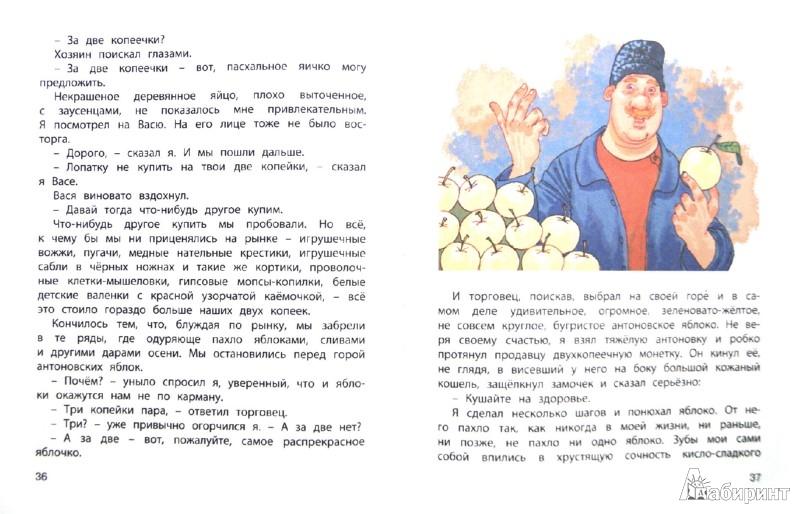 Иллюстрация 1 из 16 для Маленькие мечтатели - Леонид Пантелеев   Лабиринт - книги. Источник: Лабиринт