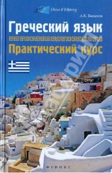 Греческий язык: практический курс