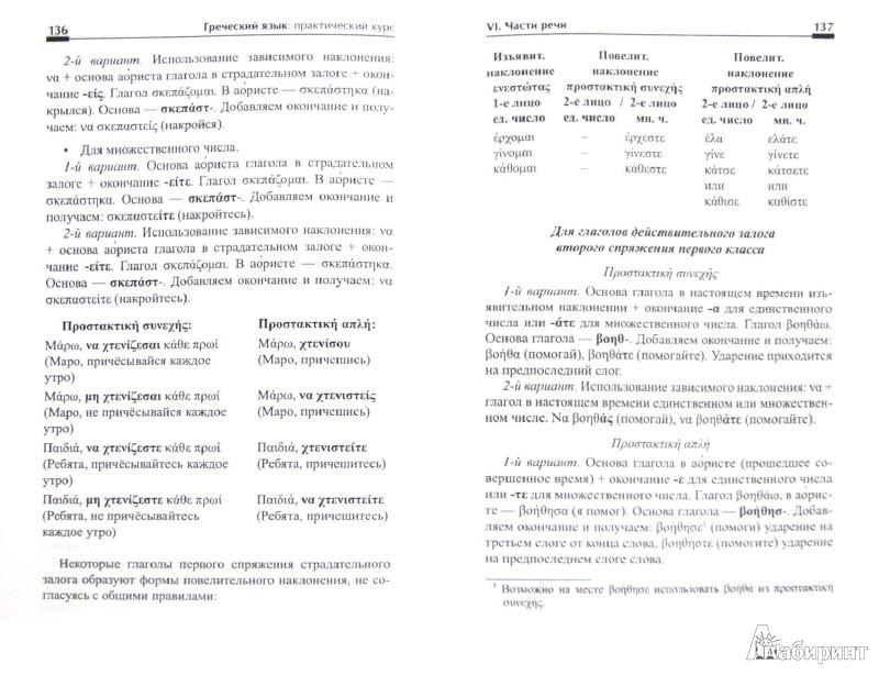 Иллюстрация 1 из 7 для Греческий язык: практический курс - Алексей Быханов | Лабиринт - книги. Источник: Лабиринт