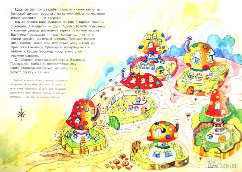 Иллюстрация 1 из 12 для В некотором царстве... Занимательная логика. 5-7 лет - И. Пшеничников   Лабиринт - книги. Источник: Лабиринт