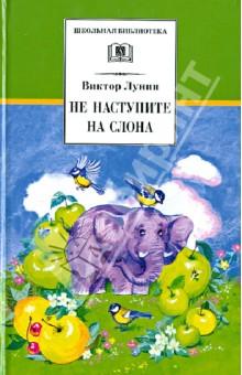 Не наступите на слонаОтечественная поэзия для детей<br>В сборник детского писателя Виктора Лунина вошли стихотворения озорные и лиричные, игровые и трогательные, они любимы и детьми, и их родителями.<br>Для среднего школьного возраста<br>