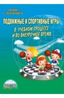 Подвижные и спортивные игры в учебном