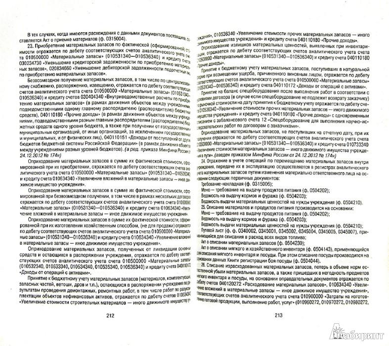Иллюстрация 1 из 6 для План счетов бюджетного учета и Инструкция по его применению | Лабиринт - книги. Источник: Лабиринт