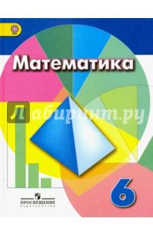 Решебник по математике 5 класс дорофеева шарыгина 2013 без.