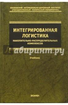 Интегрированная логистика накопительно-распределительных комплексов: Учебник для транспортных вузов