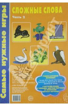 Сложные слова. Часть 2. Учебно-игровой комплектРазвитие речи, логопедия для дошкольников<br>Учебно-игровой комплект:<br>- 4 карточки-схемы<br>- 27 больших цветных картинок<br>- 27 маленьких цветных карточек<br>