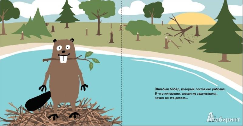 Иллюстрация 1 из 13 для Бобёр, который наломал дров - Николас Одленд | Лабиринт - книги. Источник: Лабиринт