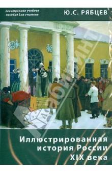 Иллюстрированная история России XIX века. Электронное учебное пособие для учителя (CDpc)
