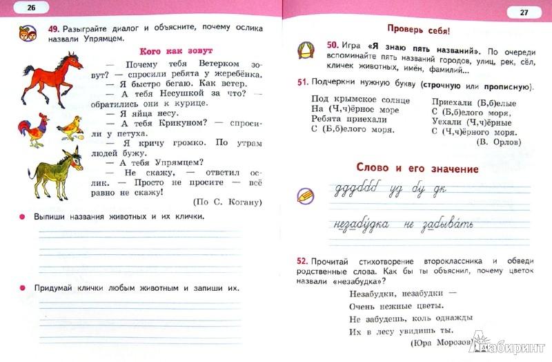решебник по русскому языку 3 л.в. кибирёва
