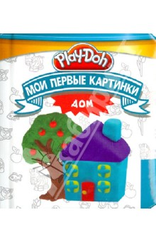 Play-Doh. Мои первые картинки. Дом