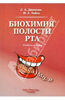 Биохимия полости рта: учебное пособие