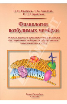 Физиология возбудимых мембран. Учебное пособие и практикум для медицинских вызов