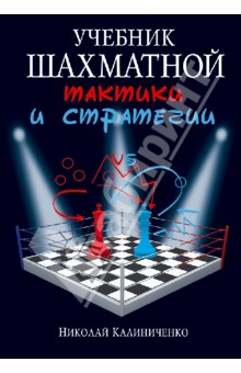 Калиниченко Николай Михайлович Учебник шахматной тактики и стратегии