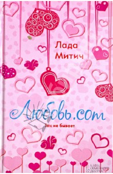 Лада Митич Любовь.Com Книгу