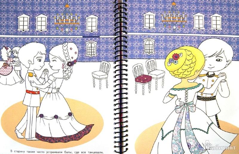Иллюстрация 1 из 36 для Раскраска с сюрпризами. Европа | Лабиринт - книги. Источник: Лабиринт