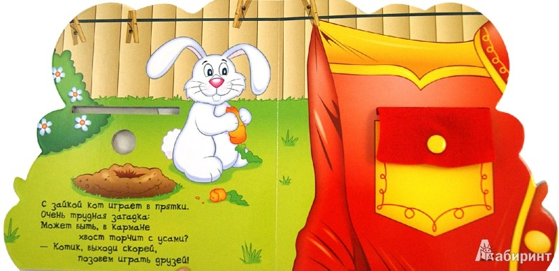 Иллюстрация 1 из 11 для Ловкие пальчики. Кнопка - Ю. Тюрина | Лабиринт - книги. Источник: Лабиринт