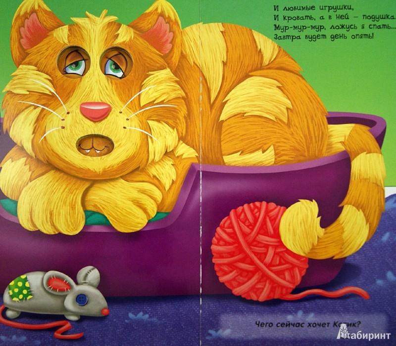 Иллюстрация 1 из 8 для Учимся говорить о чувствах. Котик - Татьяна Вовк   Лабиринт - книги. Источник: Лабиринт