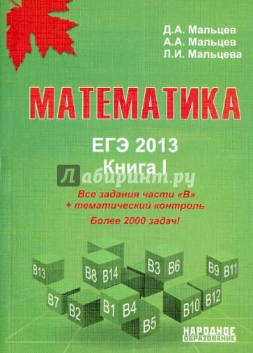 Решебник по математике иальцева гиа