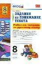 Рабочая тетрадь по русскому языку. 8 класс. Задания на понимание текста.  ФГОС