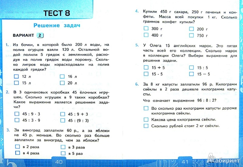 Тесты по математике 3 класс 2 четверть до 100 2 вариант