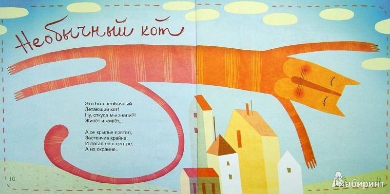 Иллюстрация 1 из 24 для Поучительные истории - Дмитрий Сиротин   Лабиринт - книги. Источник: Лабиринт