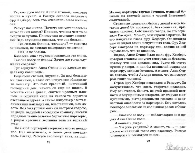 Иллюстрация 1 из 5 для Расмус-бродяга - Астрид Линдгрен | Лабиринт - книги. Источник: Лабиринт