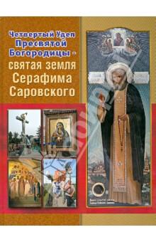 Четвертый удел Пресвятой Богородицы - святая земля Серафима Саровского