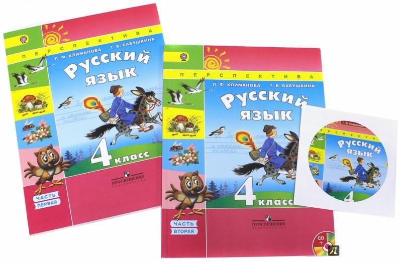 Русский Язык 4 Класс 2 Часть Учебник Климанова Бабушкина Гдз Учебник