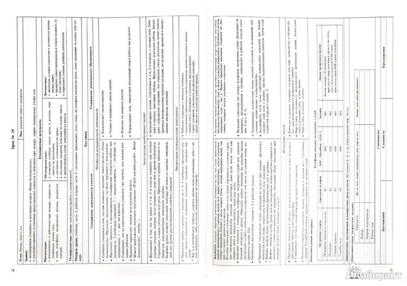 Гдз по башкирскому языку 3 класс