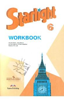Starlight 6 Учебник Решебник