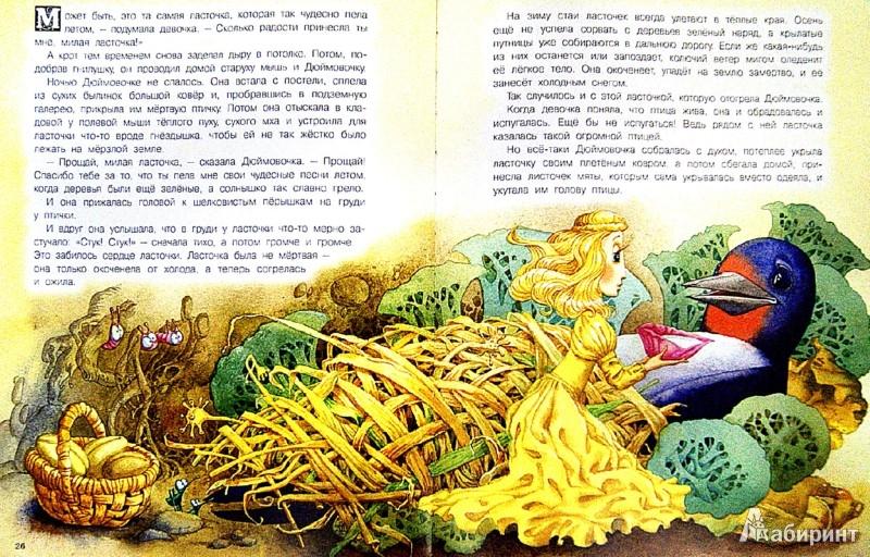 Иллюстрация 1 из 39 для Дюймовочка - Ганс Андерсен   Лабиринт - книги. Источник: Лабиринт