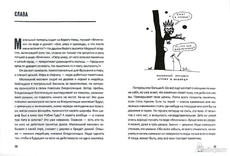 Иллюстрация 1 из 17 для Поребрик наносит ответный удар - Ольга Лукас | Лабиринт - книги. Источник: Лабиринт