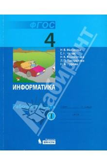 Информатика. Рабочая тетрадь для 4 класса. В 2-х частях. Часть 1. ФГОСИнформатика. 1-4 классы<br>Рабочая тетрадь для 4 класса (в 2-х частях) входит в состав УМК по информатике для начальной школы (2-4). УМК для 4 класса также включает учебник, контрольные работы, методическое пособие для учителя, CD-ROM.<br>УМК для 4 класса обеспечивает пропедевтическое обучение информатике, цель которого - сформировать представление учащихся об основных понятиях информатики на основе их личного опыта и знаний, полученных при изучении других школьных дисциплин, а также развить начальные навыки работы на персональном компьютере. Соответствует федеральному государственному образовательному стандарту начального общего образования (2009 г.).<br>3-е издание, исправленное.<br>