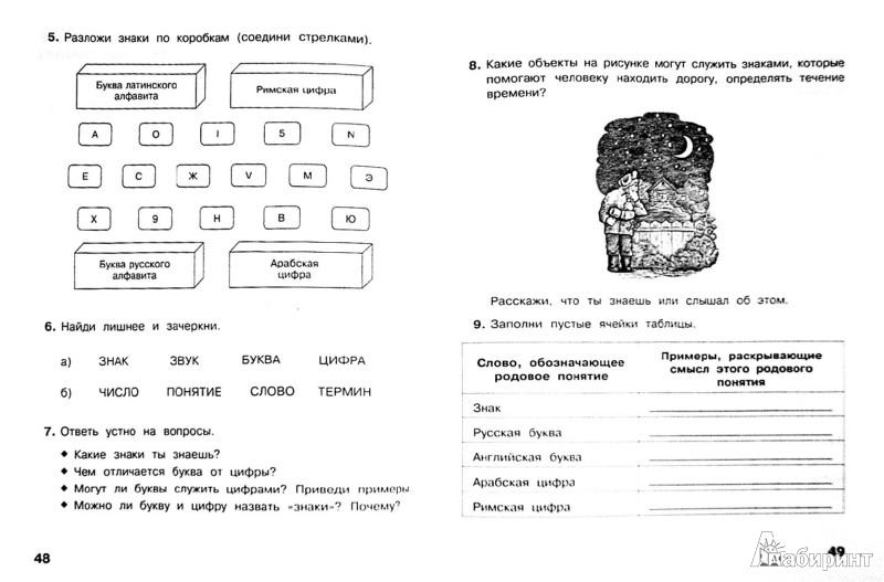 Иллюстрация 1 из 9 для Информатика. Рабочая тетрадь для 4 класса. В 2-х частях. Часть 1. ФГОС - Матвеева, Челак, Конопатова   Лабиринт - книги. Источник: Лабиринт