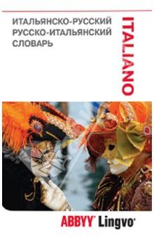 Обложка книги Итальянско-русский / Русско-итальянский словарь и разговорник