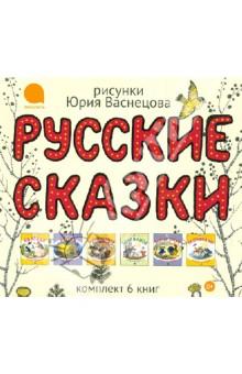 Русские сказки. Комплект из 6книг