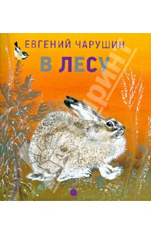 Чарушин Евгений Иванович В лесу