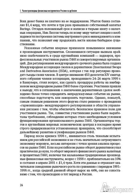 Иллюстрация 1 из 13 для Операции с производными финансовыми инструментами: Учет, налоги, правовое регулирование - Татьяна Сафонова | Лабиринт - книги. Источник: Лабиринт
