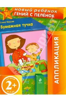 Янушко Елена Альбиновна Бумажная тучка. Аппликация (для детей от 2 лет)