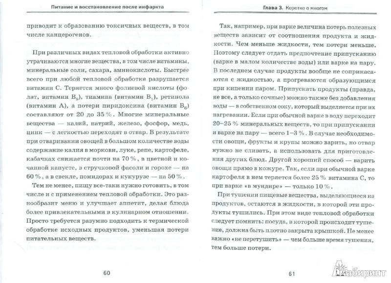 Иллюстрация 1 из 5 для Питание и восстановление после инфаркта - Владимир Третьякевич | Лабиринт - книги. Источник: Лабиринт