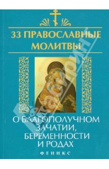33 православные молитвы о благополучном зачатии, беременности и родах
