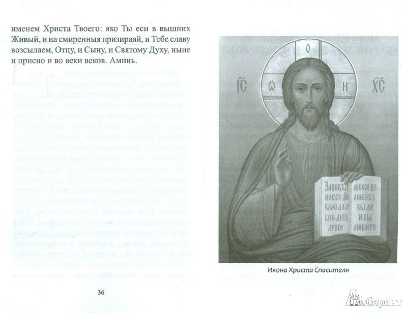 Иллюстрация 1 из 18 для 33 православные молитвы о благополучном зачатии, беременности и родах - Елена Елецкая | Лабиринт - книги. Источник: Лабиринт