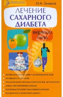 http://img1.labirint.ru/books/388866/big.jpg