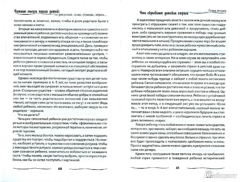 Иллюстрация 1 из 10 для Читаем мысли наших детей. По рисункам, снам, страхам, играм... - Наталья Царенко | Лабиринт - книги. Источник: Лабиринт