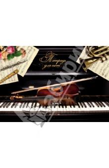 """Тетрадь для нот """"Скрипка на рояле"""". А4.  16 листов (29851)"""