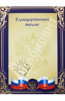 Благодарственное письмо с гербом (19927)