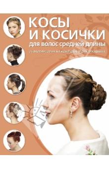 Косы и косички для волос средней длиныМакияж. Маникюр. Стрижка<br>Многие модницы создают изысканные и стильные прически из кос. Иметь для этого длинные волосы совершенно не обязательно! Существует множество причесок для волос средней длины: на каждый день и для праздника, с частично или полностью собранными волосами, с украшениями или без них, совсем простые или созданные с помощью нескольких техник плетения. Мы предлагаем более 30 вариантов причесок, которые будут хорошо смотреться даже на негустых волосах длиной до плеч. Для начала освойте техники плетения, затем перейдите к созданию причесок из кос, которые помогут вам всегда выглядеть великолепно!<br>Прическа: Мария Боярова.<br>Макияж: Полина Веденова.<br>Модель: Татьяна Харина.<br>