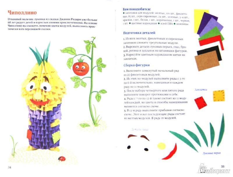 Иллюстрация 1 из 11 для Модульное оригами: герои любимых сказок - Анна Зайцева | Лабиринт - книги. Источник: Лабиринт